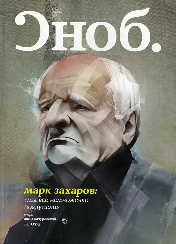 Иллюстрация для обложки журнала