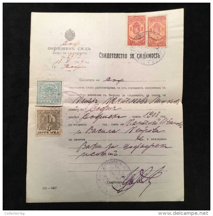 1929 STAR DOCUMENT THE KINGDOM OF BULGARIA Certificate Of Conviction DISTRICT COURT RARE 2-5-5-20 LEV GERD STAMPS - Old Paper