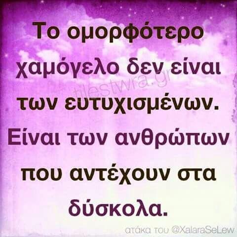 ΤΟ ΟΜΟΡΦΟΤΕΡΟ