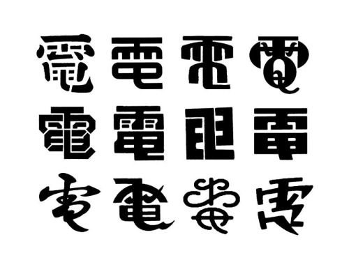 Asian typography and graphic design : 電