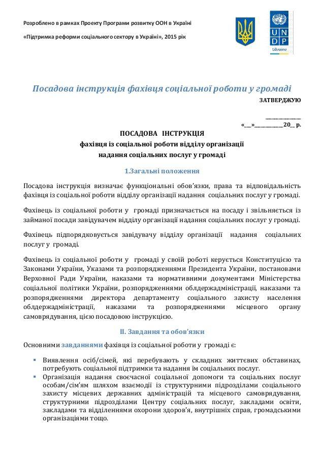 Розроблено в рамках Проекту Програми розвитку ООН в Україні  «Підтримка реформи соціального сектору в Україні», 2015 рік  По...