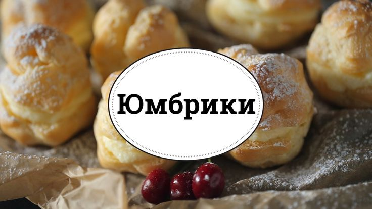 Юмбрики [sweet & flour] #yumbrik#tasty#delicious#sweetness