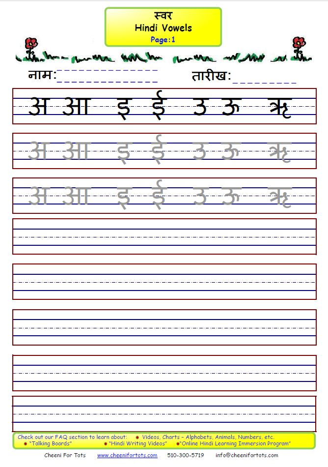 Do you need Hindi vowels writing worksheets for your kids/students? Download it from Cheeni For Tots - Hindi Learning Portal. Learning to write is a key component to assimilating a new language.   How to write Hindi Alphabets 'beautifully' videos, coloring sheets, charts, exercises and much more are a part of our online Hindi Immersion Program. If you are looking to help your child to learn Hindi in a modern & structured way, check out the program details at: http://bit.ly/Our-Programs