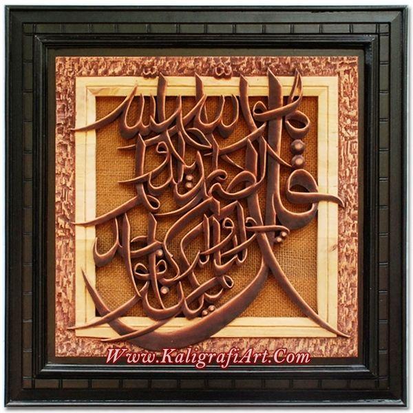 Kaligrafi Ukir Kayu Jepara Motif Khat Surah Al-Ikhlas.  Wa: 082325198488 Bbm: 76AC421F