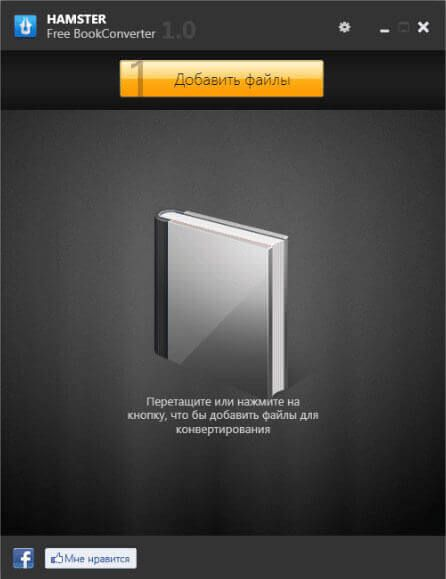 Hamster Free Ebook Converter для конвертирования книг в другие форматы