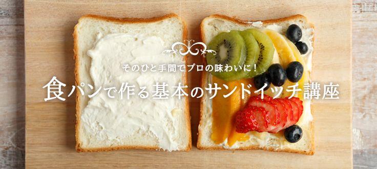 そのひと手間でプロの味わいに! 食パンで作る基本のサンドイッチ講座