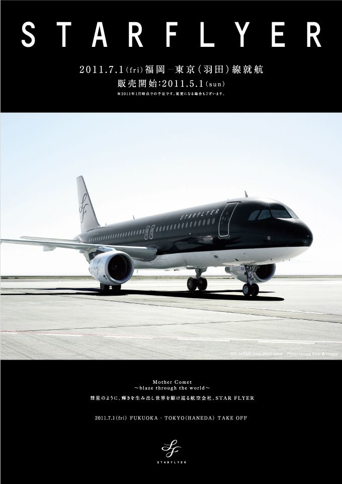 Starflyer lithography - Japan Airbus a320