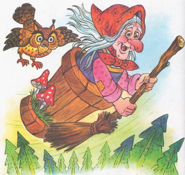 Картинки из мультика баба-яга