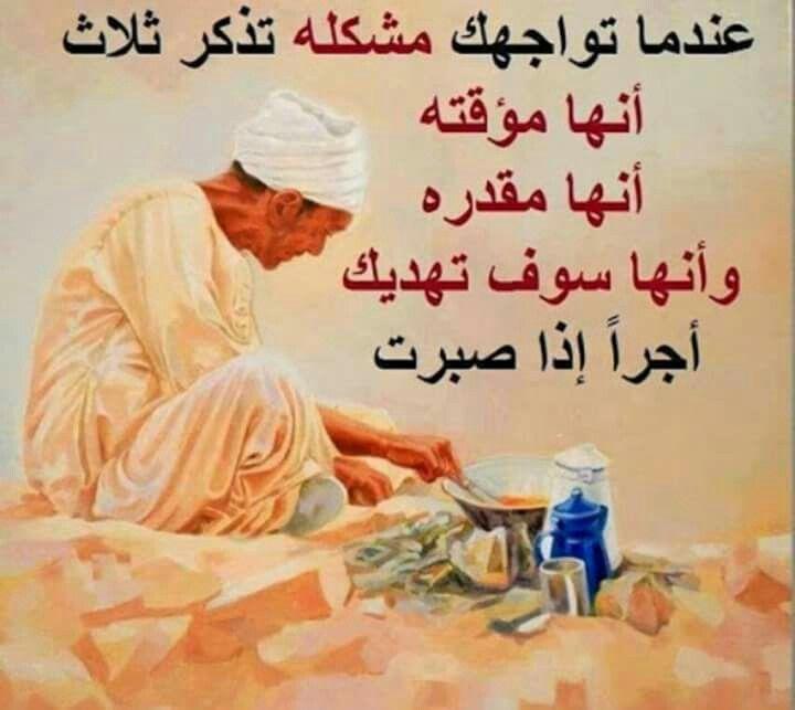 Connu 137 best les paroles images on Pinterest | Arabic quotes  TH93