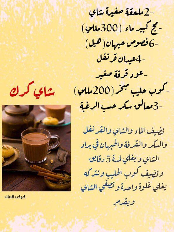 مشروبات Recipes Food Breakfast