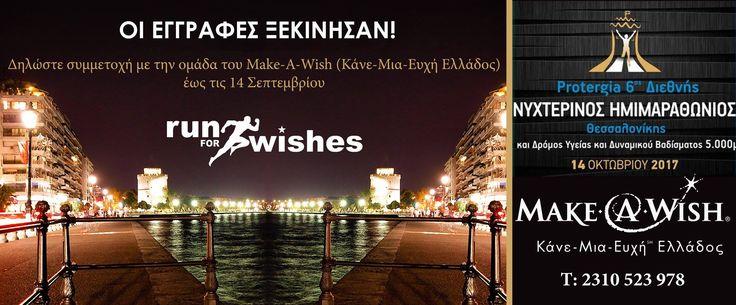 ΘΕΣΣΑΛΟΝΙΚΗ Το Make-A-Wish (Κάνε-Μια-Ευχή Ελλάδος) συμμετέχει με την ομάδα του στον 6ο Διεθνή Νυχτερινό Ημιμαραθώνιο Θεσσαλονίκης 2017 & Δρόμο Υγείας και Δυναμικού Βαδίσματος 5000 μ. το Σάββατο 14 Οκτωβρίου 2017.