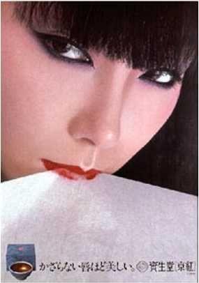 1978年 「かざらない唇ほど美しい。」 : 時代と女性の美意識を映す鏡【資生堂】広告コピー、CM、ポスターの歴史60年代~2014年総まとめ - NAVER まとめ