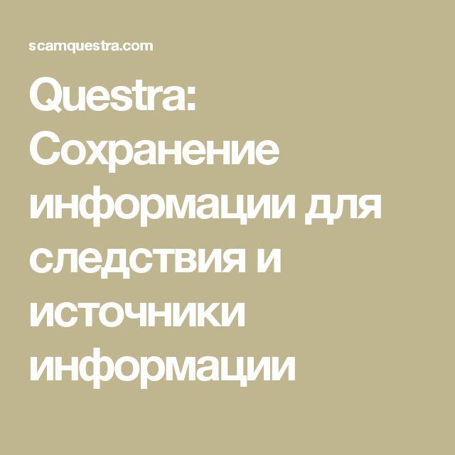 Questra:  Сохранение информации для следствия и источники информации