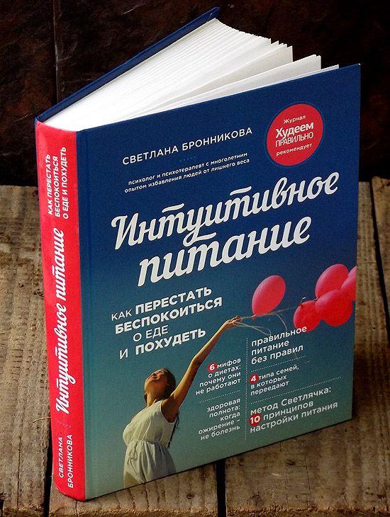 Интуитивное питание - Мой журнал