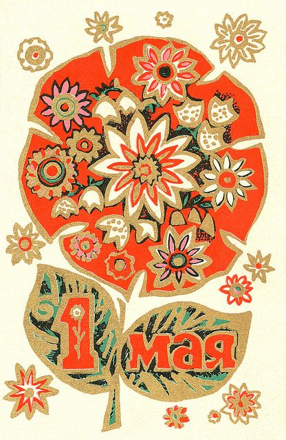 1967 Soviet propaganda postcard. by...