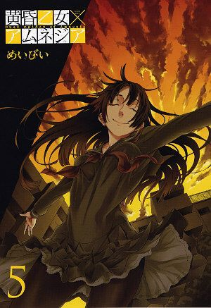 Dusk Maiden of Amnesia: Band 5.  Genre: Mystery - Age: 15.-16.  http://www.mangaguide.de