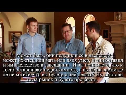 Роберт Аллен - Как покупать недвижимость - YouTube