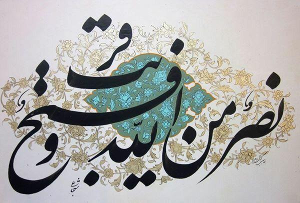 "نصر من الله وفتحٌ قريب"" .. الصف - آية 13"" (victory from Allah and an imminent conquest)Holy Qur'an (61:13)"