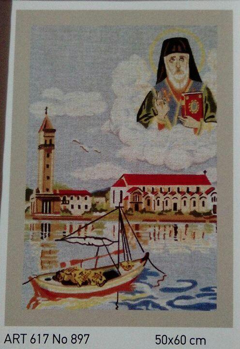 Νο 897 Ο Πολιούχος της Ζακύνθου Άγιος