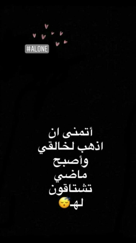Pin By Reem El Far On Whatsapp Status Funny Arabic Quotes