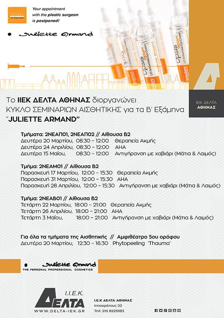 Επιμορφωτικό Πρόγραμμα Αισθητικής από τη Juliette Armand