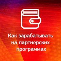 Инфобизнес Гарницына: Партнерский маркетинг