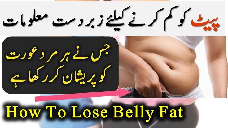 Quickest Way To Lose Belly Fat || Lose Belly Fat Fast || Best Weight Los...