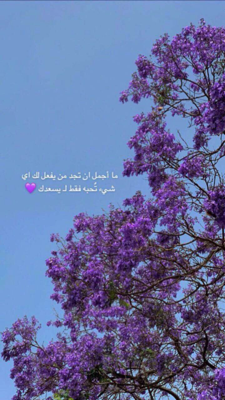 Pin By زهوره On Al In 2020 Cover Photo Quotes Quran Quotes Verses Photo Quotes