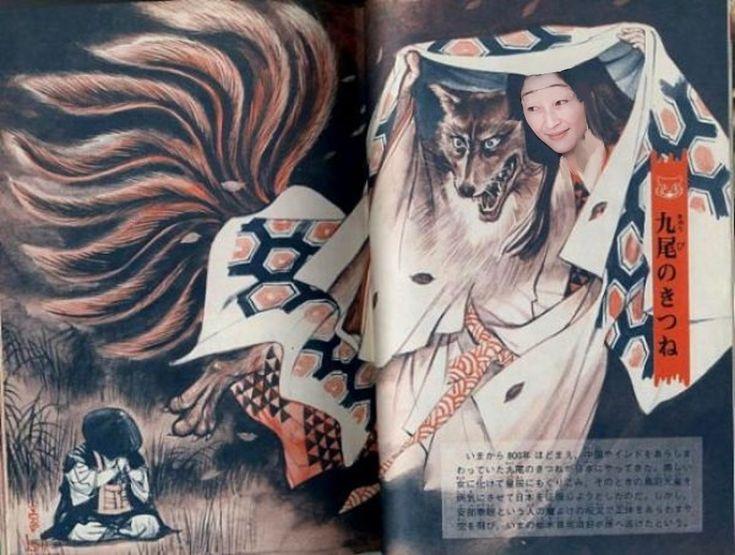 九尾の狐妖怪
