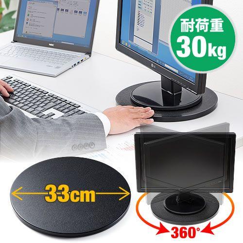 モニターやノートパソコン、テレビを設置して軽い力で回転できる回転台。ローラーベアリング搭載でスムーズな回転が可能。2人で1台のモニタ、ノートパソコンを共有するときに最適。直径33cmで耐荷重30kgまで対応