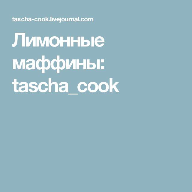 Лимонные маффины: tascha_cook