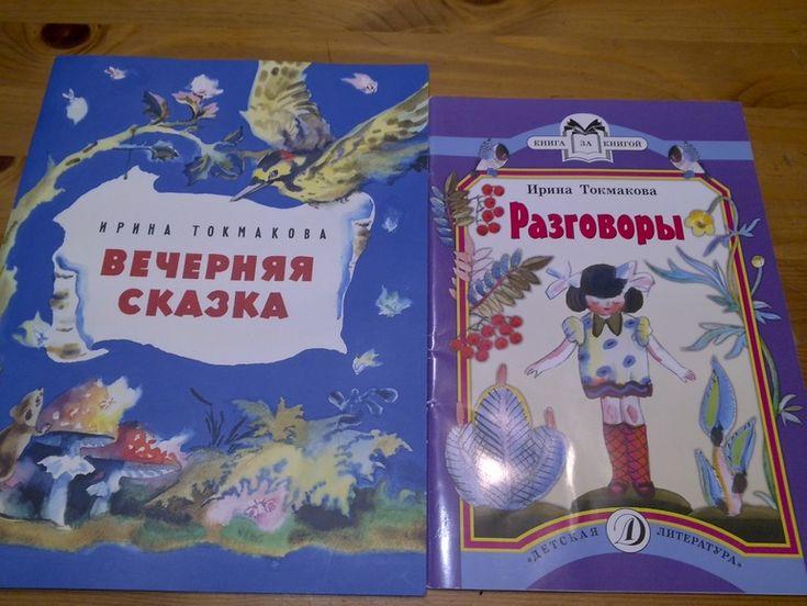 Так как я сама книгоман, как и все мы тут:-), то и детская библиотека у нас пополняется регулярно! Делюсь нашими впечатлениями от прочитанного и читаемого:-) На данном этапе Владик стал предпочитать тоненькие книжки. Оба мы полюбили Ирину Токмакову. Читаем давно и постоянно к...
