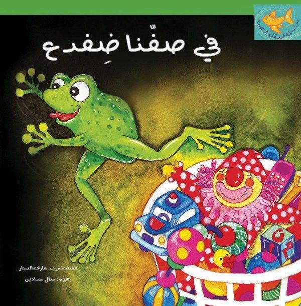 في صفنا ضفدع دار السلوى Children S Picture Books Magazines For Kids Picture Book