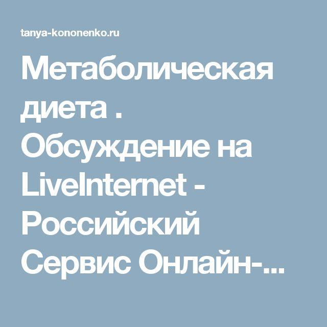 Метаболическая диета . Обсуждение на LiveInternet - Российский Сервис Онлайн-Дневников