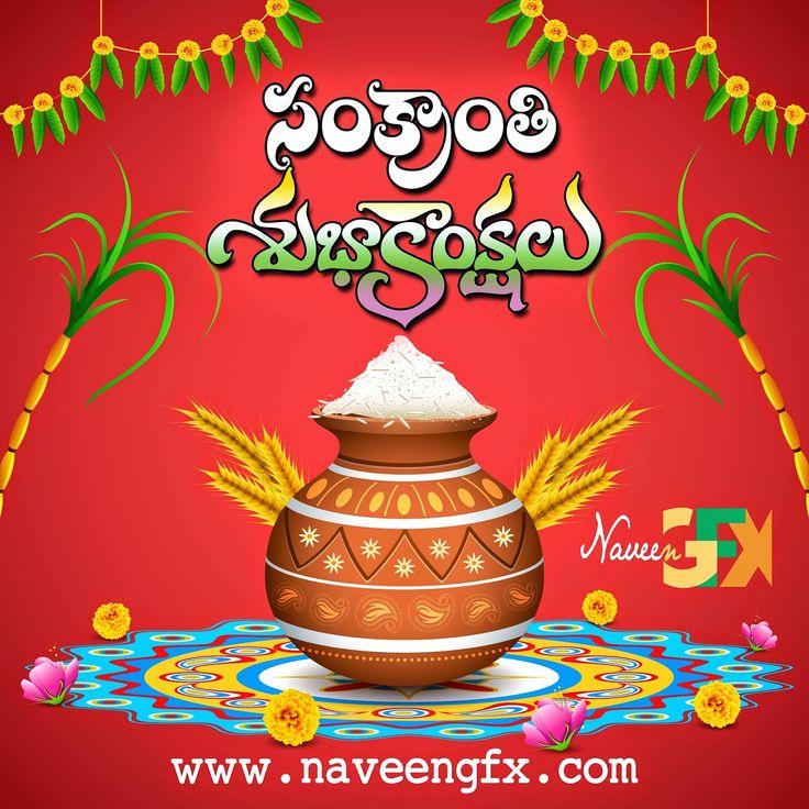 NaveenGFX.com: sankranthi wishes