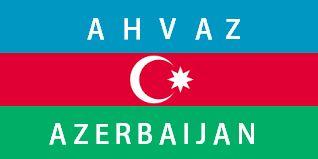 Ahvaz Azerbaycan - Ahvaz South Azerbaijan