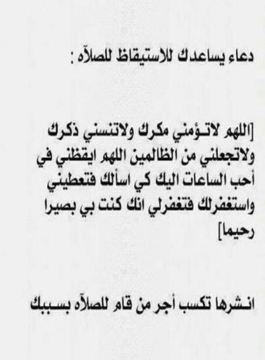 #islam #Allah #duaa #sleep