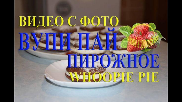Вупи пай рецепт пирожное с фото и видео whoopie pie