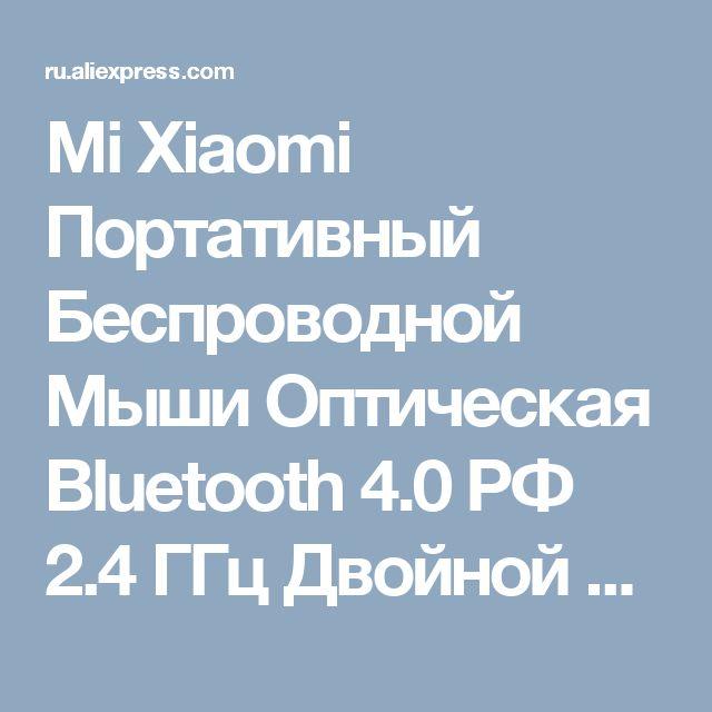Mi Xiaomi Портативный Беспроводной Мыши Оптическая Bluetooth 4.0 РФ 2.4 ГГц Двойной Режим Подключения Mi Мышь для Windows 7 Win10 XMSB01MWкупить в магазине STD E-commerce StoreнаAliExpress