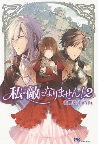 Watashi wa Teki ni Narimasen! - Novel Updates