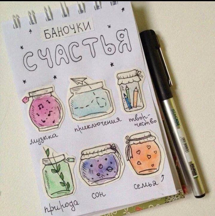 прикольные рисунки в ежедневник сможете отрегулировать