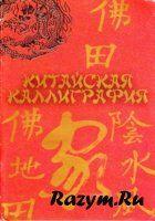 Харевский С.В. - Китайская каллиграфия