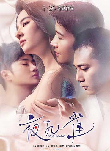 Sinopsis Film Night Peacock 2016: Film ini berkisah tentang sebuah kisah cinta romantis antara seorang gadis Cina-Perancis dengan laki-laki di dua kota yang berbeda.