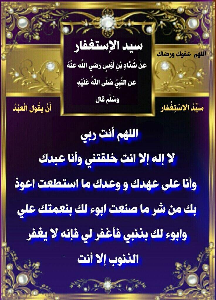 سيد الاستغفار Islamic Dua Islam Celi