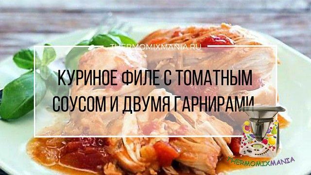 Куриное филе с томатным соусом и двумя гарнирами Термомикс. http://thermomixmania.ru/bluda_is_ptizi/5230-kurinoe_file_s_tomatnyim_sousom_i_dvumya_garnirami_termomiks/  Ингредиенты:  400 г куриного филе 300 г капусты 1 кг картофеля 1 луковица 1 морковь 1 болгарский перец укроп петрушка зеленый лук соль перец приправы 3-4 ст. л. томатной пасты 450 г кипятка Способ приготовления:  1.В чашу добавить зелень и измельчить: 5 сек/ск.7, выложить;  2.В чашу добавить лук, морковь и перец кусочками и…