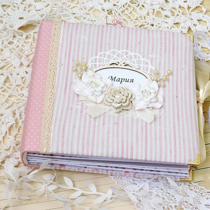 Прекрасный фотоальбом для первого года жизни юной принцессы, сделан с нуля в технике скрапбукинг. Обложка - плотный 2мм переплётный картон, обтянутый 100% американским хлопком с нежным принтом розовой полоски. Овальная визитка с вензелем для имени девочки украшена цветами ручной работы, жемчуг