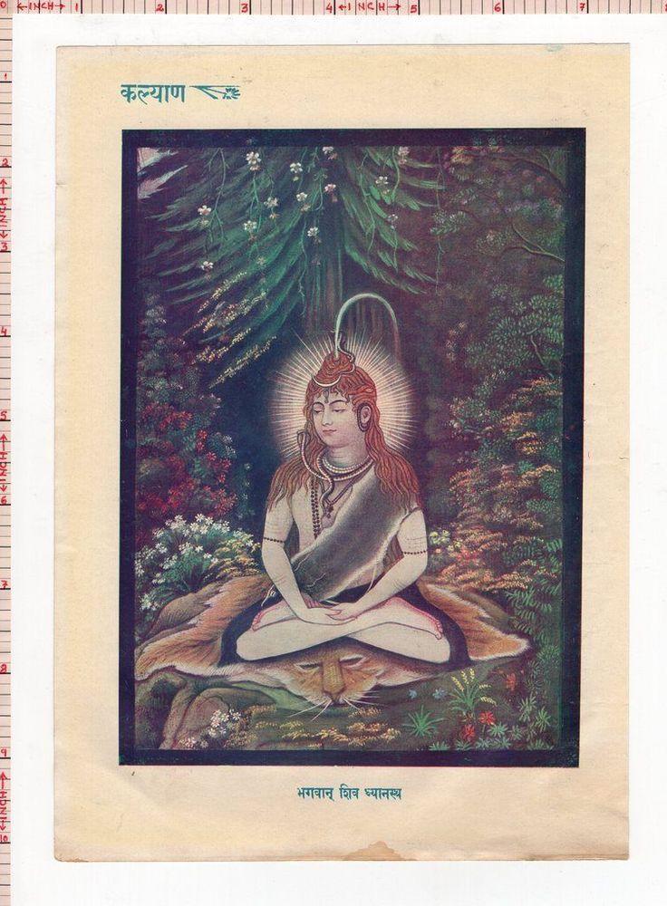 Lord Shiva Hindu Religion Mythology Art God Vintage India Kalyan Print #50995
