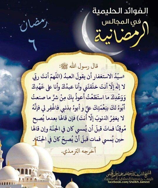 """Reported by at-Tirmidhiyy that the Prophet Muhammad, salla Allahu 3layhi wa sallam said what means  """"The master of supplications for forgiveness is when the slave of Allah says """"Allahumma anta Rabbi, laa ilaha illa Ant. Khalaqatani wa ana 3bduk, wa ana 3la wahdika wa wa3dika maa astaT3t. A3uthu bika min sharri maa San3t. Abu'u laka bi ni3matika 3laya wa abu'u bi thanbi, faghfirli fa innahu laa yaghfiru thunuba illa ant."""" Meaning """"O Allah, You are my God and there is no one and nothing which…"""