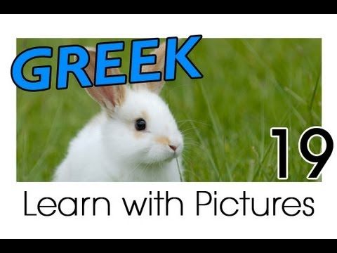 Learn Greek with Pictures -- Farm Animals