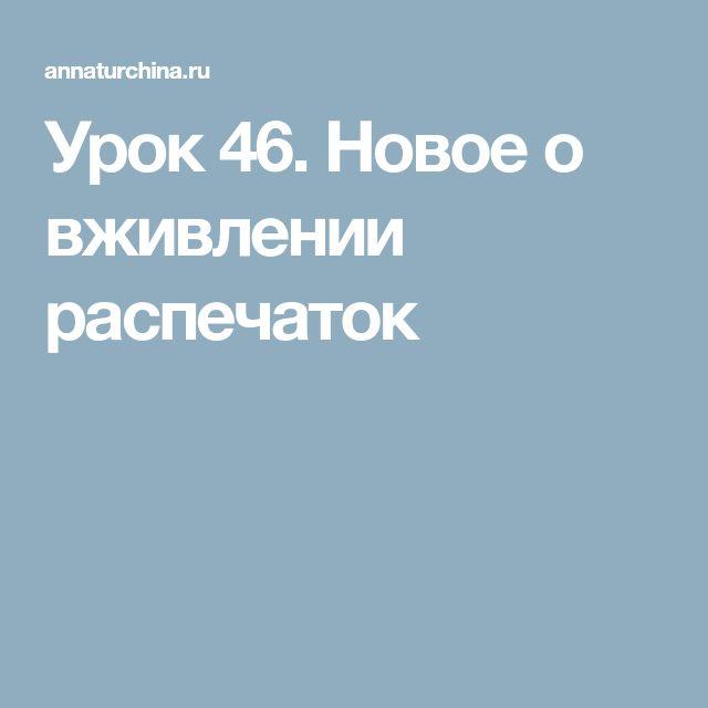 Урок 46. Новое о вживлении распечаток